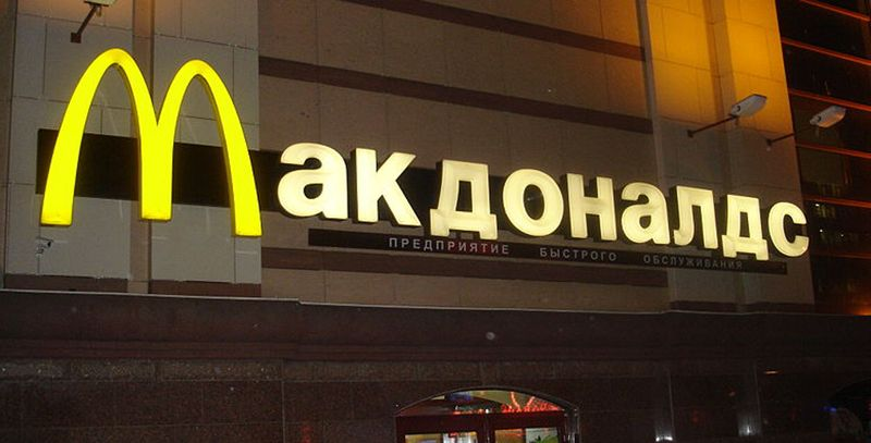 Mcdonalds-in-moscow-2008